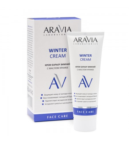 """ARAVIA Laboratories"" Крем-барьер зимний c маслом крамбе Winter Cream, 50 мл."